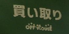 買取ロゴ.jpg